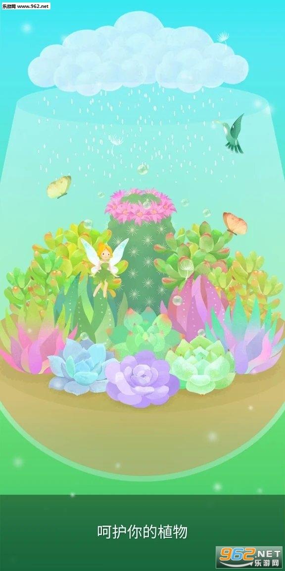 我的水晶花园无限金币版v2.2.9最新版截图4