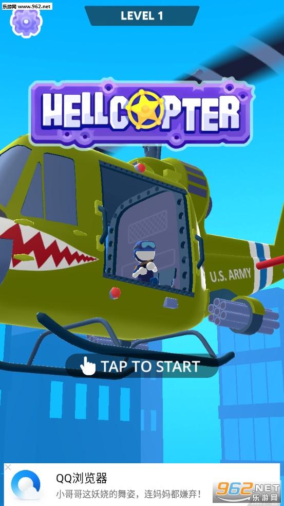 直升机突袭手机版v1.0.1 安卓版截图4