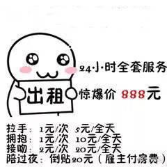 520出租自己价格表图片截图3
