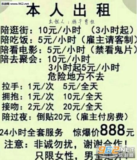 520出租自己价格表图片截图2