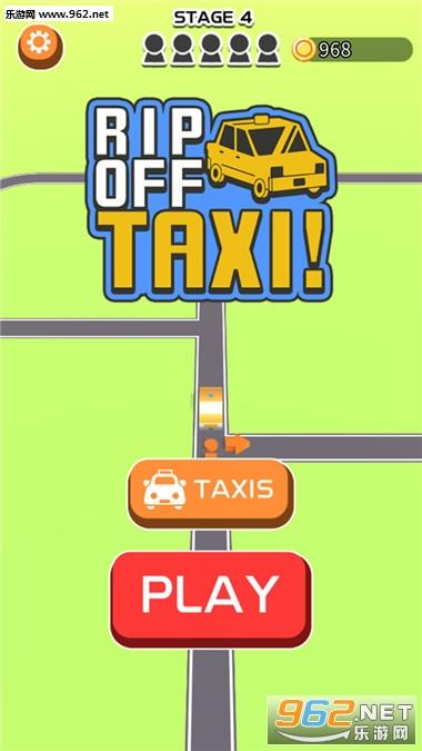 坑爹出租车安卓版v1.0.0无限金币版截图0