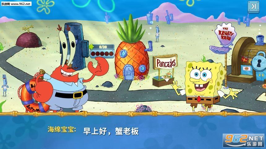 参观蟹堡王游戏v1.0.15 中文版截图4