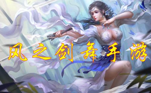 风之剑舞手游下载_风之剑舞破解版_公益版_乐游网