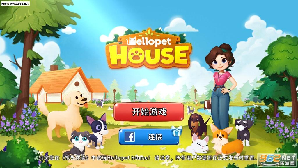 哈啰萌宠开心屋HellopetHouse中文最新版v1.0.8官方版截图3