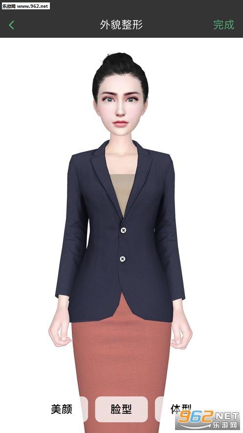 黑镜虚拟人官方版虚拟形象游戏截图1