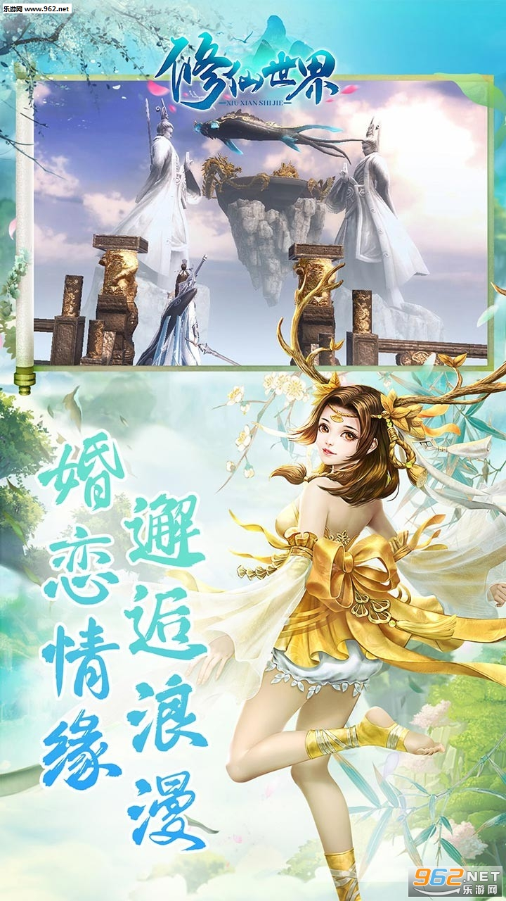 仙境之旅(仙侠手游)v1.141.0 修仙版截图2