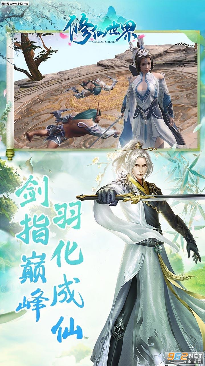 仙境之旅(仙侠手游)v1.141.0 修仙版截图3