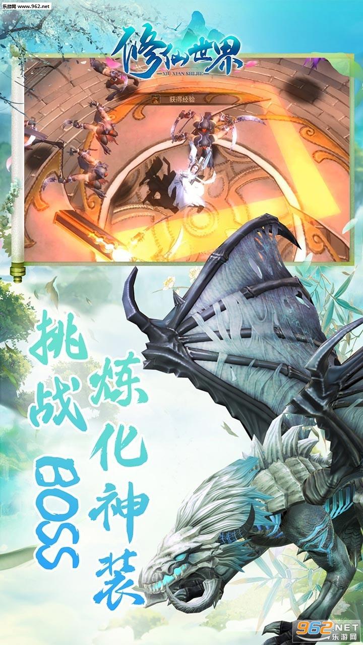 仙境之旅(仙侠手游)v1.141.0 修仙版截图4