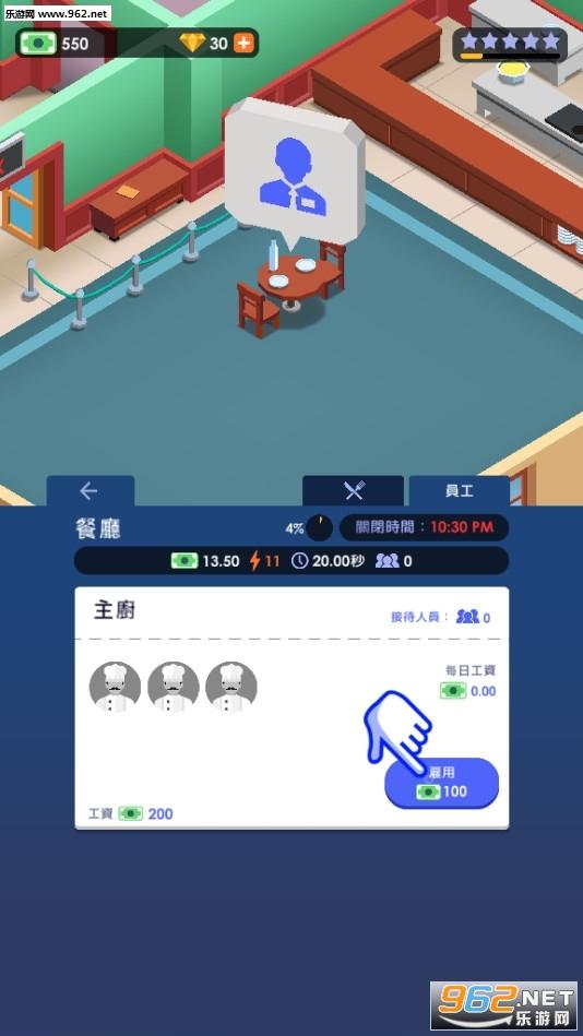 酒店帝国大亨无限绿钞破解版v1.7.2中文版截图4