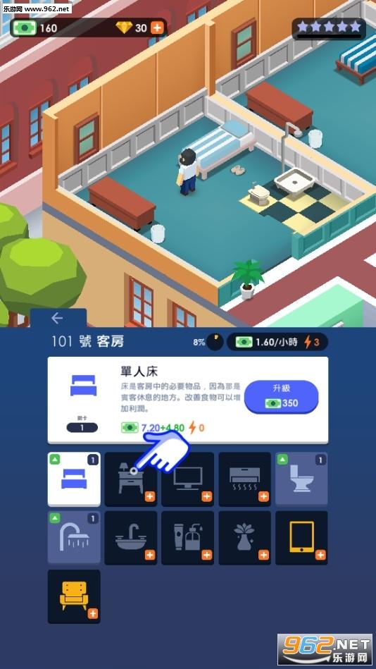 酒店帝国大亨无限绿钞破解版v1.7.2中文版截图2