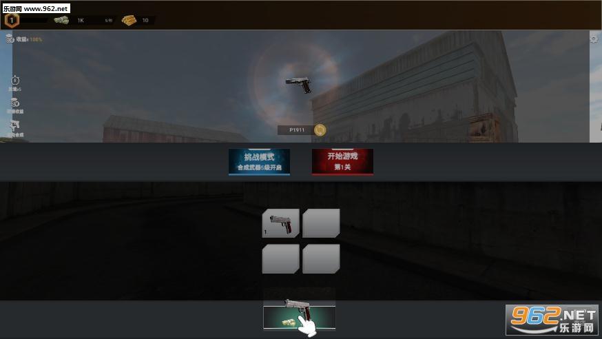 枪王游戏破解版v1.0.2 免费截图3