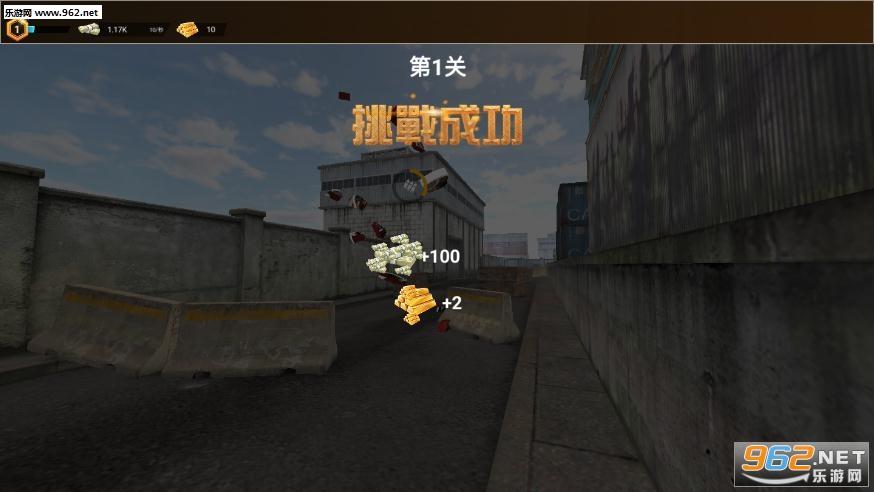 枪王游戏破解版v1.0.2 免费截图0