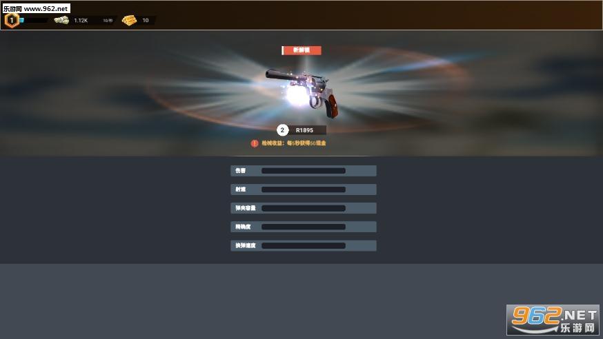 枪王游戏破解版v1.0.2 免费截图2