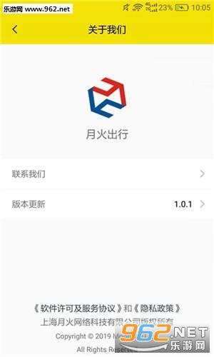月火共享电单车appv1.0.1 安卓最新版截图2