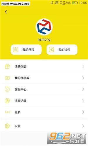 月火共享电单车appv1.0.1 安卓最新版截图1