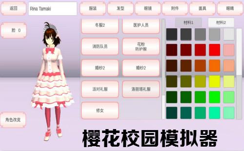 虫虫助手下载樱花校园模拟器最新版_中文版_十八汉化