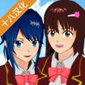 樱花女生模拟器最新版中文版