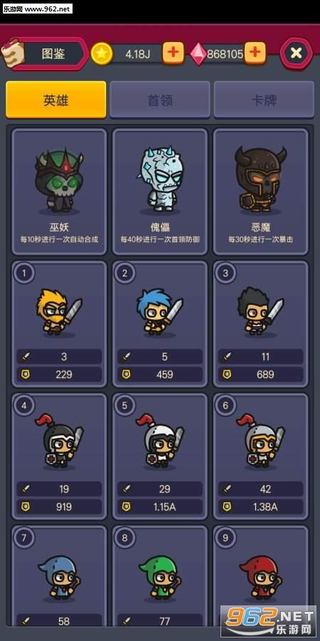 �ϲ�ս��Ӣ��(Merge Battle Heroes)��Ϸv1.1.6.4���İ��ͼ2
