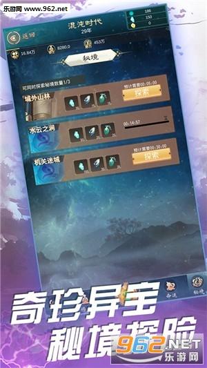 代号以天之名游戏v5.0 天道模拟器截图3