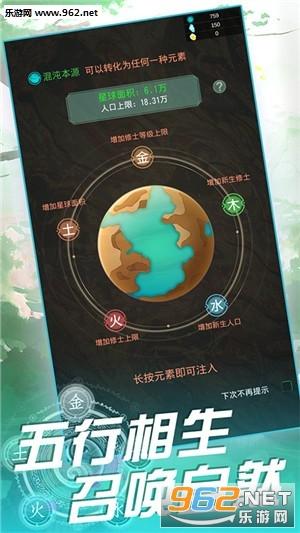 代号以天之名游戏v5.0 天道模拟器截图4