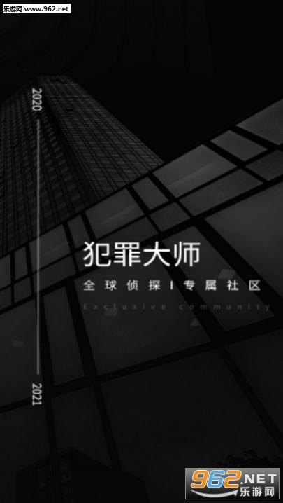 犯罪大师crimaster游戏v1.1.7 安卓版截图0