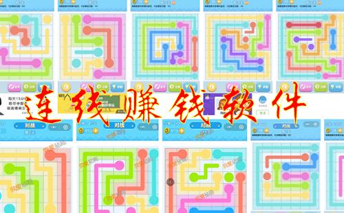 连线赚钱游戏_连线赚钱app_连线赚钱软件_乐游网