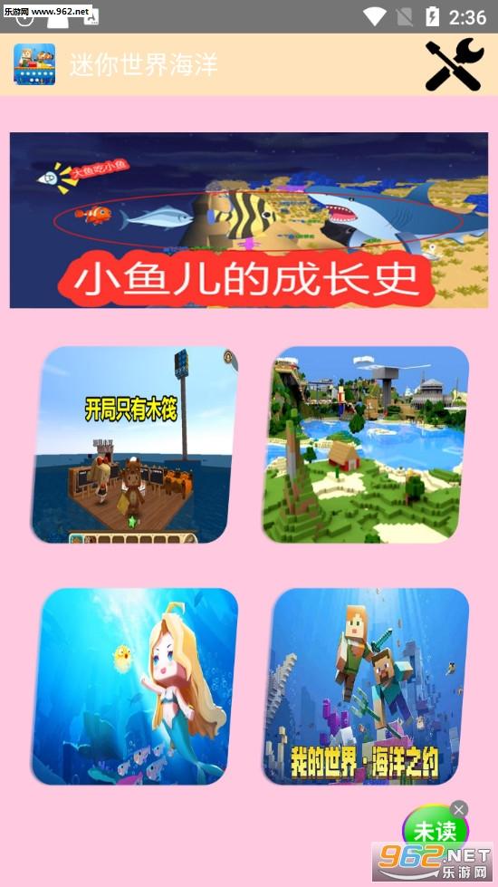 迷你世界海洋手游v2.0 官方版截图4