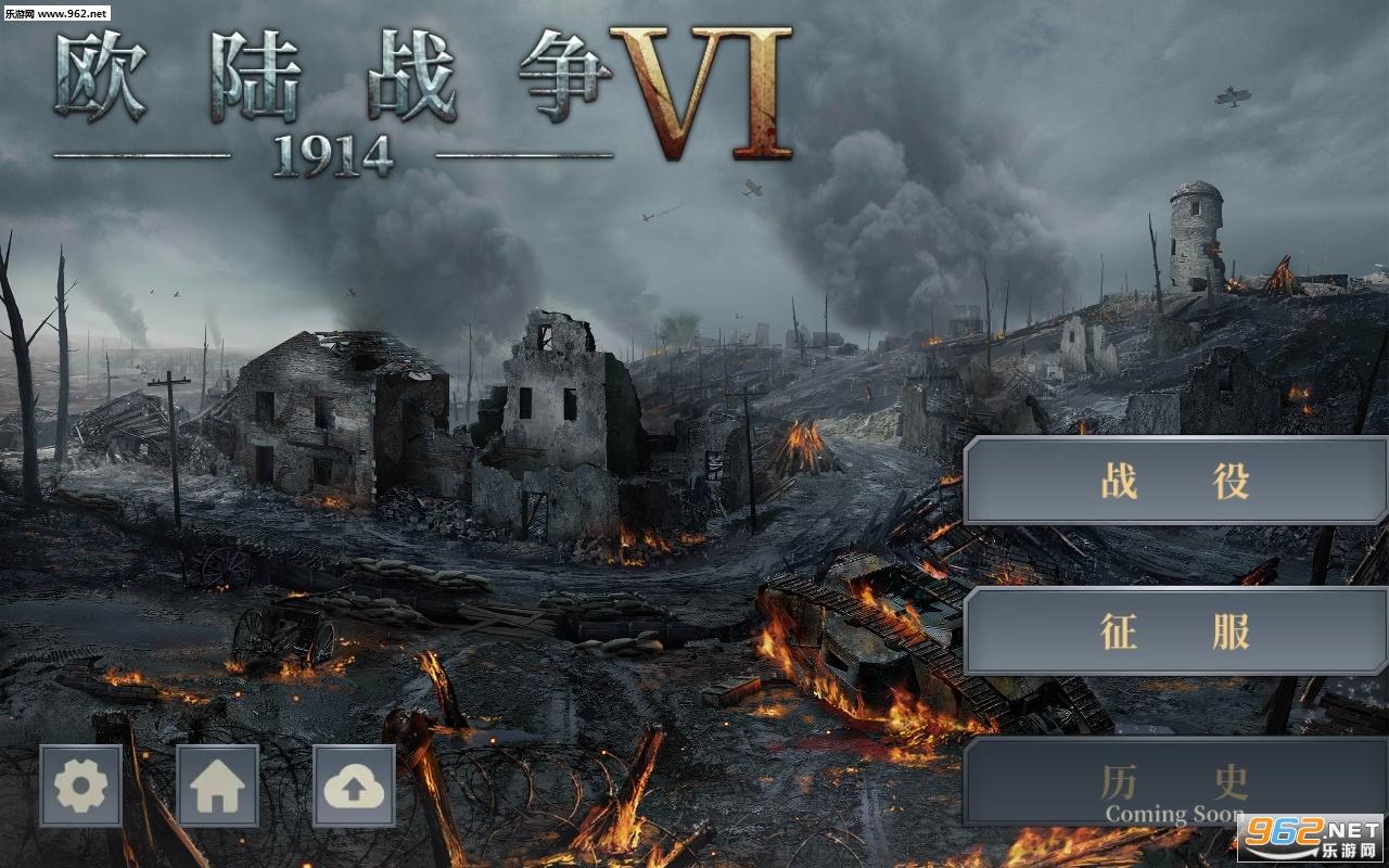欧陆战争61914破解版v1.2.0最新版截图0