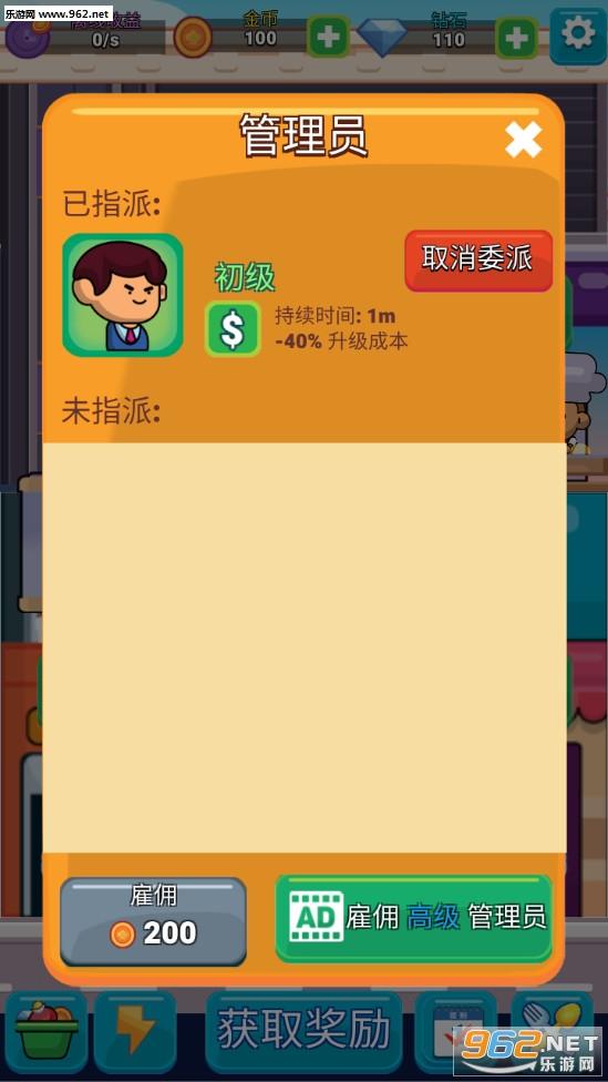 模拟大富翁手游v1.1 安卓版截图1