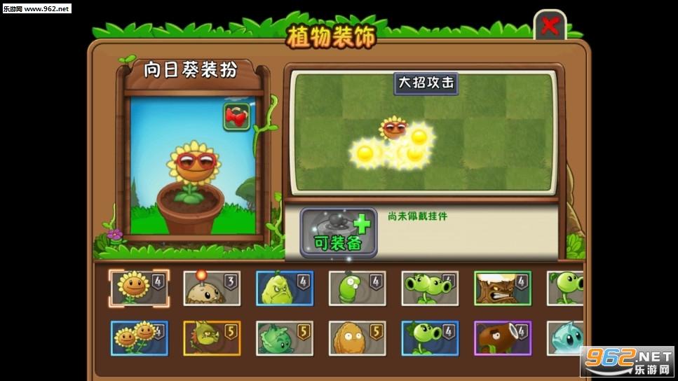 植物大战僵尸2复兴时代无限钻石破解版v2.4.81 终极破解版截图4