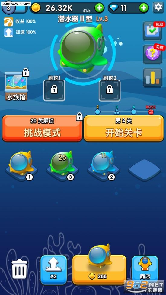 章鱼别追我破解版v1.0.0 无限钻石版截图2