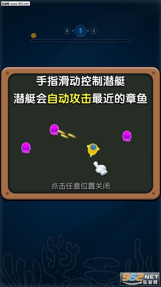 章鱼别追我破解版v1.0.0 无限钻石版截图7