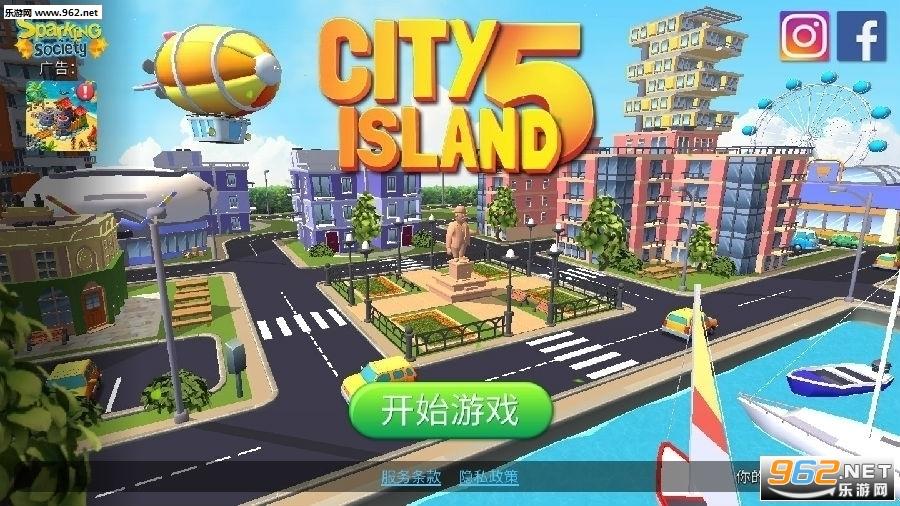 城市岛屿5单机破解版v2.13.2最新破解版截图3