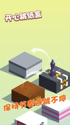 开心跳纸盒红包版v2.4 最新版截图0