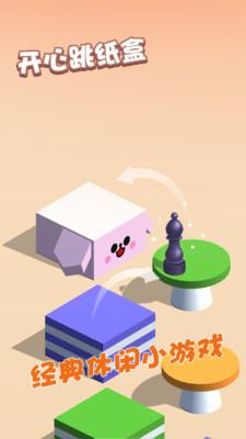 开心跳纸盒红包版v2.4 最新版截图3