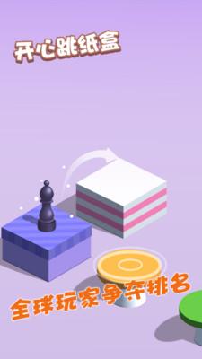 开心跳纸盒红包版v2.4 最新版截图4
