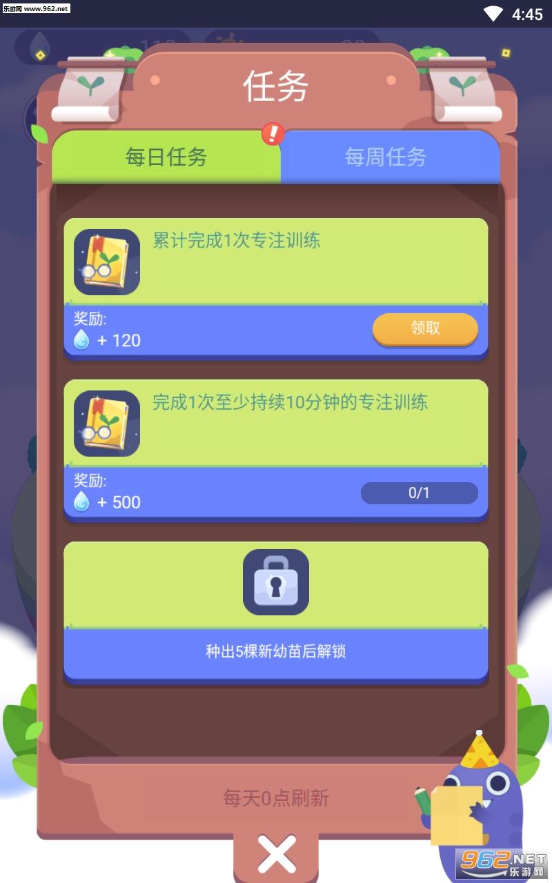 时间花园安卓版v1.5 app截图0
