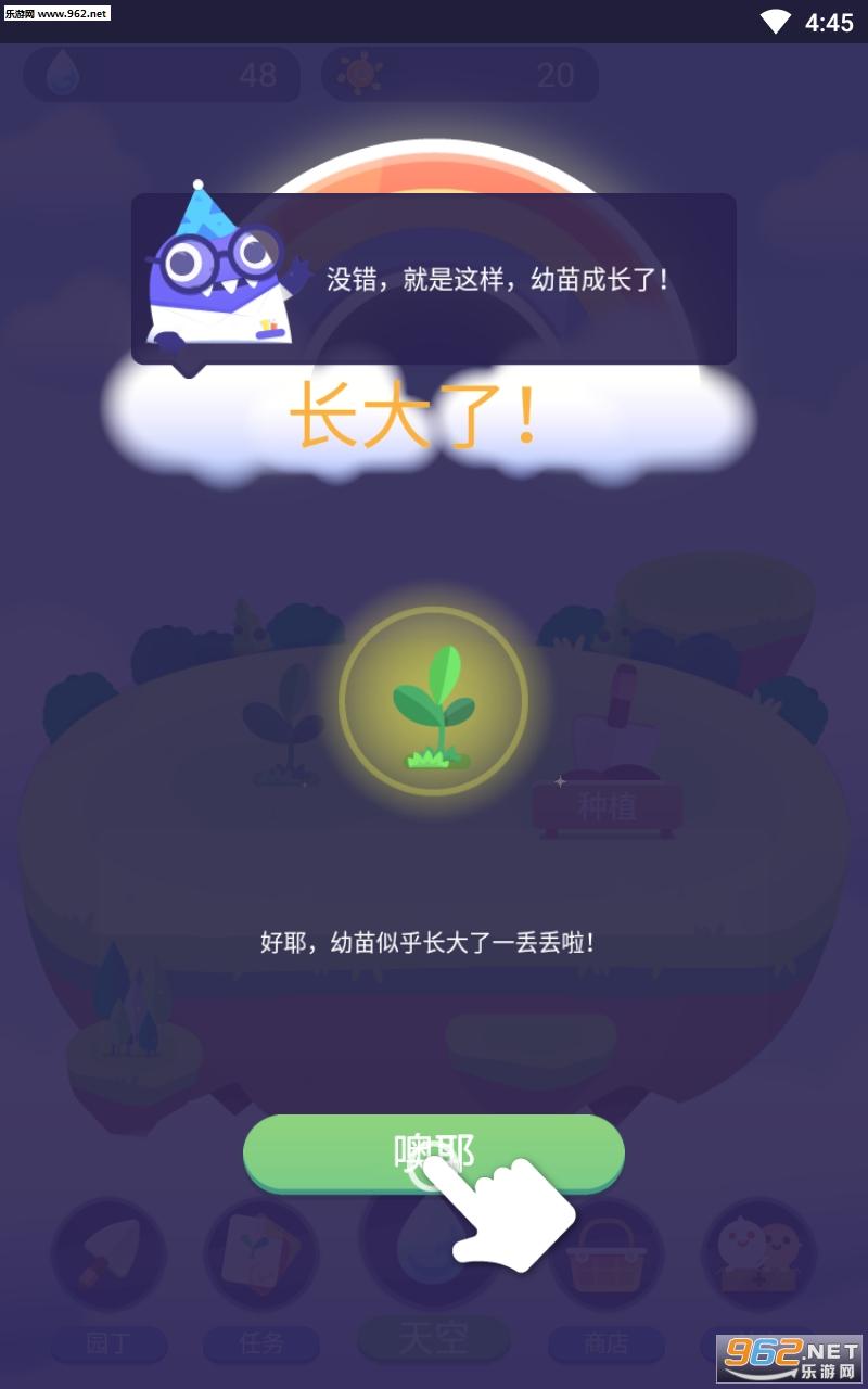 时间花园安卓版v1.5 app截图2