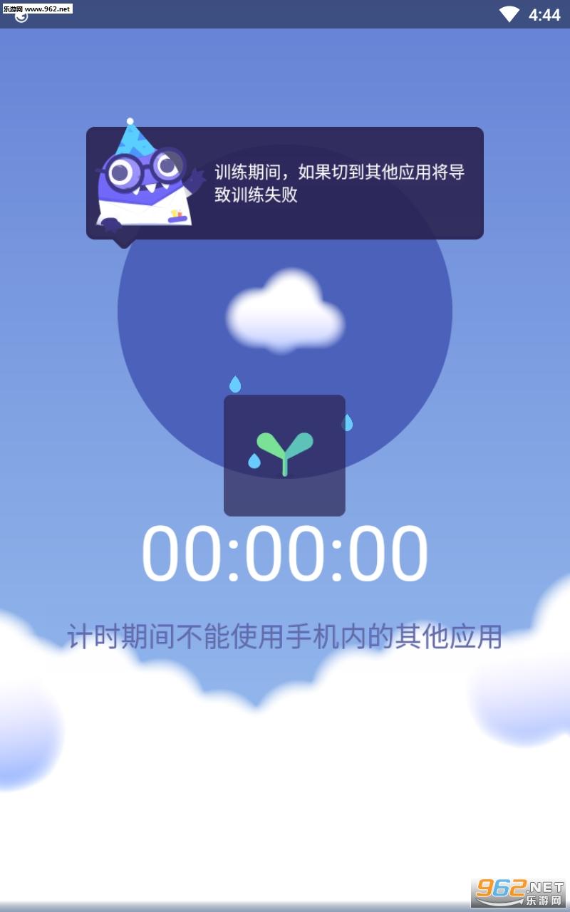 时间花园安卓版v1.5 app截图3