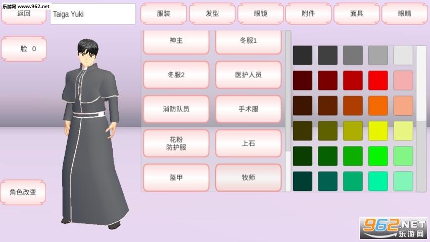 樱花校园模拟器多人联机版汉化版v1.037.01最新版截图4