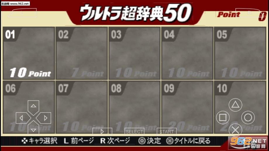 奥特格斗进化0全部人物版v9.8.7 无限血截图0
