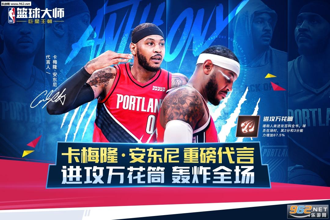 NBA篮球大师全明星正版v3.1.0 九游版截图0