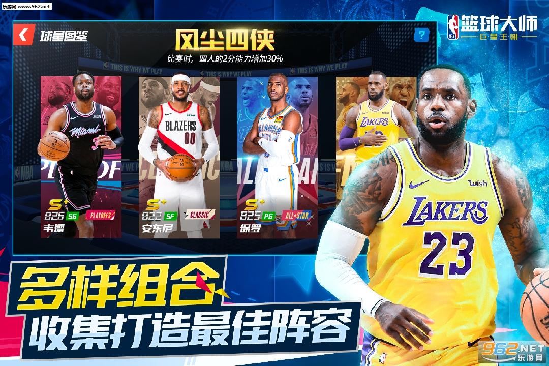 NBA篮球大师全明星正版v3.1.0 九游版截图1