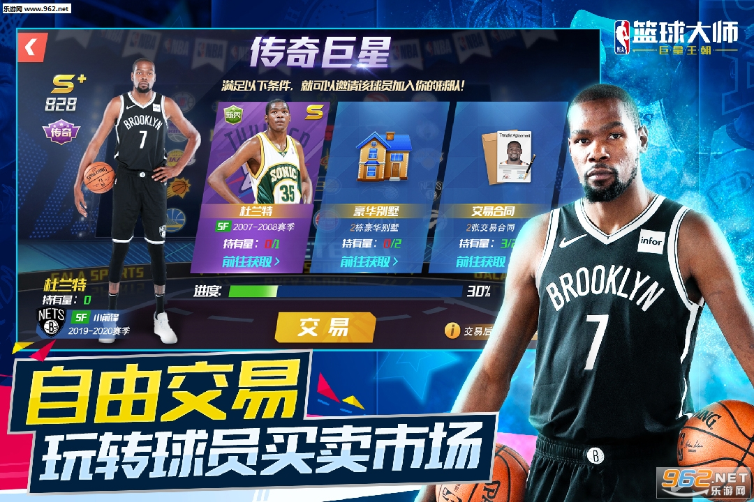 NBA篮球大师全明星正版v3.1.0 九游版截图2