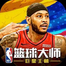 NBA篮球大师全明星正版