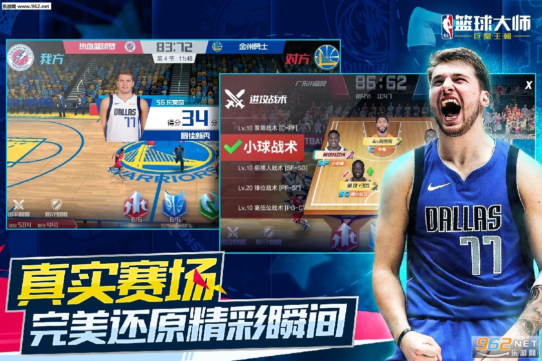 NBA篮球大师全明星正版v3.1.0 九游版截图3