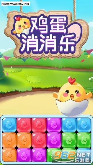 鸡蛋消消乐红包版v1.0 赚钱游戏截图3