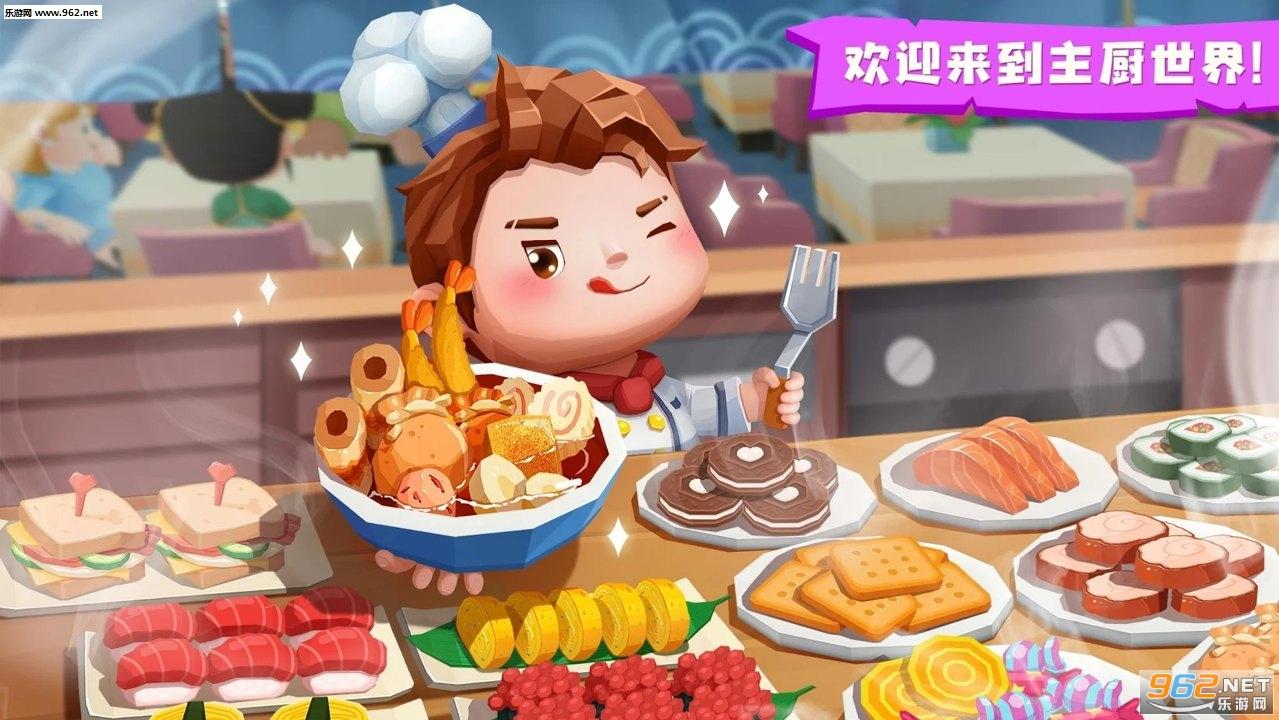 超级城市主厨世界(Super City Chef World)游戏v8.43.00.10免费版截图0