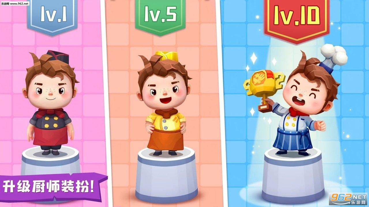 超级城市主厨世界(Super City Chef World)游戏v8.43.00.10免费版截图4