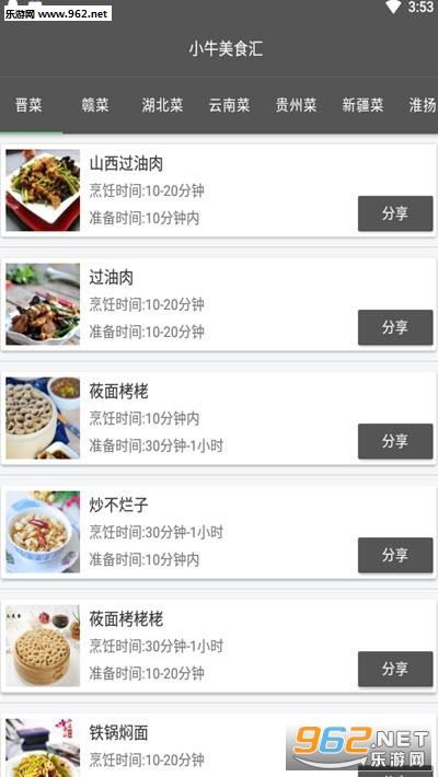 小牛美食汇appv1.0截图0